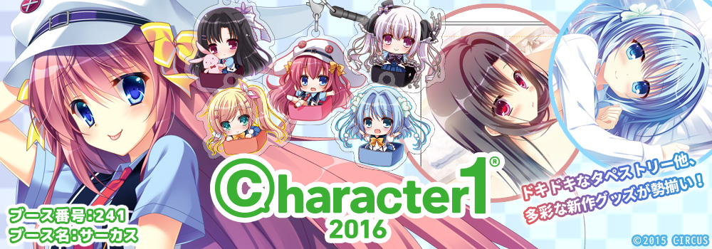 character1 開催!