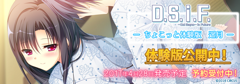 D.S.i.F. -Dal Segno- in Future ちょこっと体験版 遥月公開中! 2017年4月28日発売予定 予約受付中!