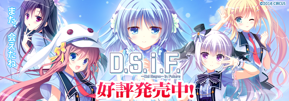 D.S.i.F. -Dal Segno- in Future また、会えたね 好評発売中