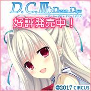 D.C.III DreamDays~ダ・カーポIII~ドリームデイズ