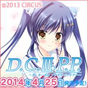 D.C.III P.P. 〜ダ・カーポIII プラチナパートナー〜