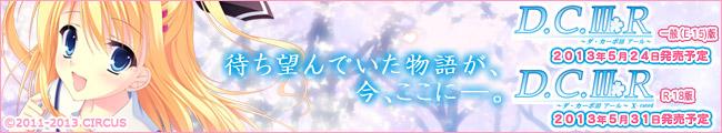 D.C.III R ~ダ・カーポIIIアール~