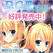 D.C.III With You 〜ダ・カーポIII〜 ウィズユー