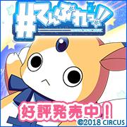 てんぷれっ!! 2018年4月27日(金)発売! 予約受付中!