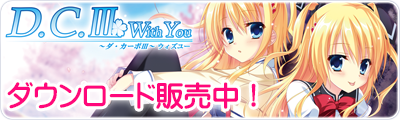 D.C.Ⅲ With You ~ダ・カーポⅢ~ ウィズユー ダウンロード販売中!