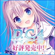 この恋は世界を変える CIRCUS 20th Project「D.C.4 ~ダ・カーポ4~」予約受付中!