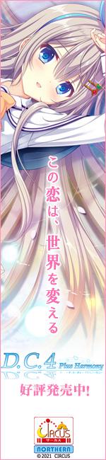 この恋は、世界を変える D.C.4 Plus Harmony ~ダ・カーポ4~ プラスハーモニー 2021年8月27日発売予定